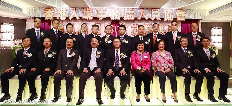香港入境事务处人员协会